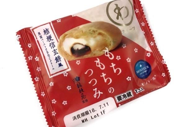 モンテールの『もちもちのつつみ・桔梗信玄餅風』が黒蜜きなこで美味しい!