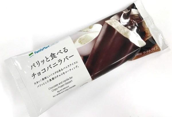 ファミマの『チョコバニラバー』がパリパリ超おいしい!
