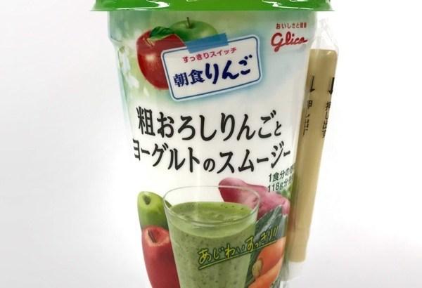 グリコの『朝食りんご 粗おろしりんごスムージー グリーンミックス』が美味しい!