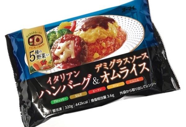 オーマイの『イタリアンハンバーグ&デミグラスソースオムライス』が超おいしい!