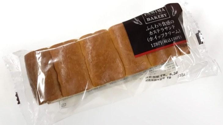 ファミマの『ふんわり食感のカステラサンド(ホイップクリーム)』が超おいしい!