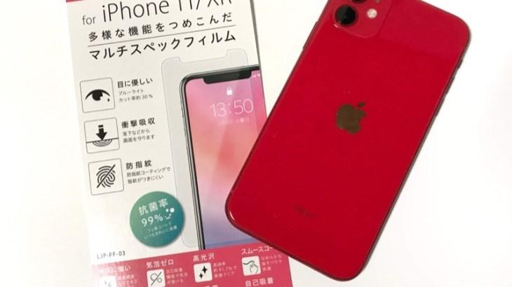 100均の『液晶保護フィルムfor iPhone11/XR』がブルーライトカット付き!