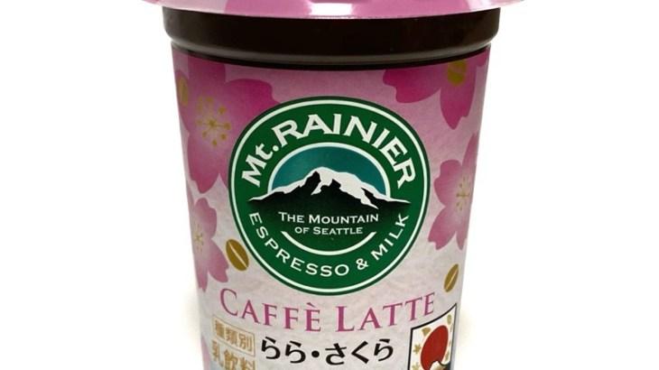 マウントレーニアの『らら・さくら』が桜餅のような風味で超おいしい!