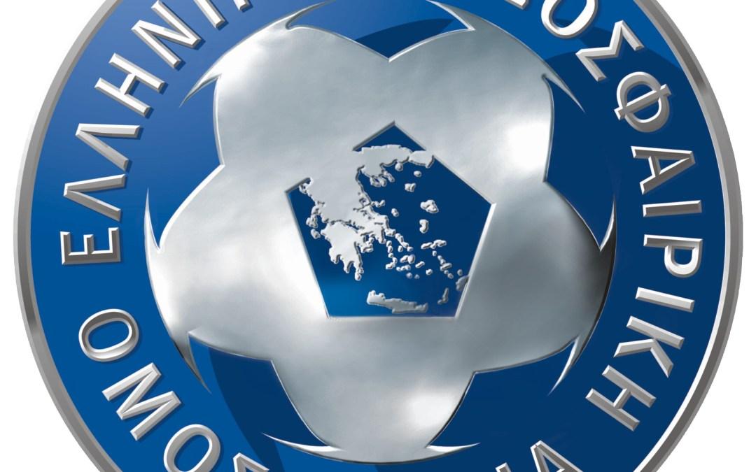 Οριστικό: Ματαίωση όλων των τοπικών πρωταθλημάτων ανακοίνωσε η ΕΠΟ
