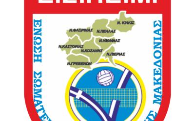 Το πανόραμα της 1η αγωνιστικής του Πρωταθλήματος Αγοριών Κ21 της ΕΣΠΕΜ