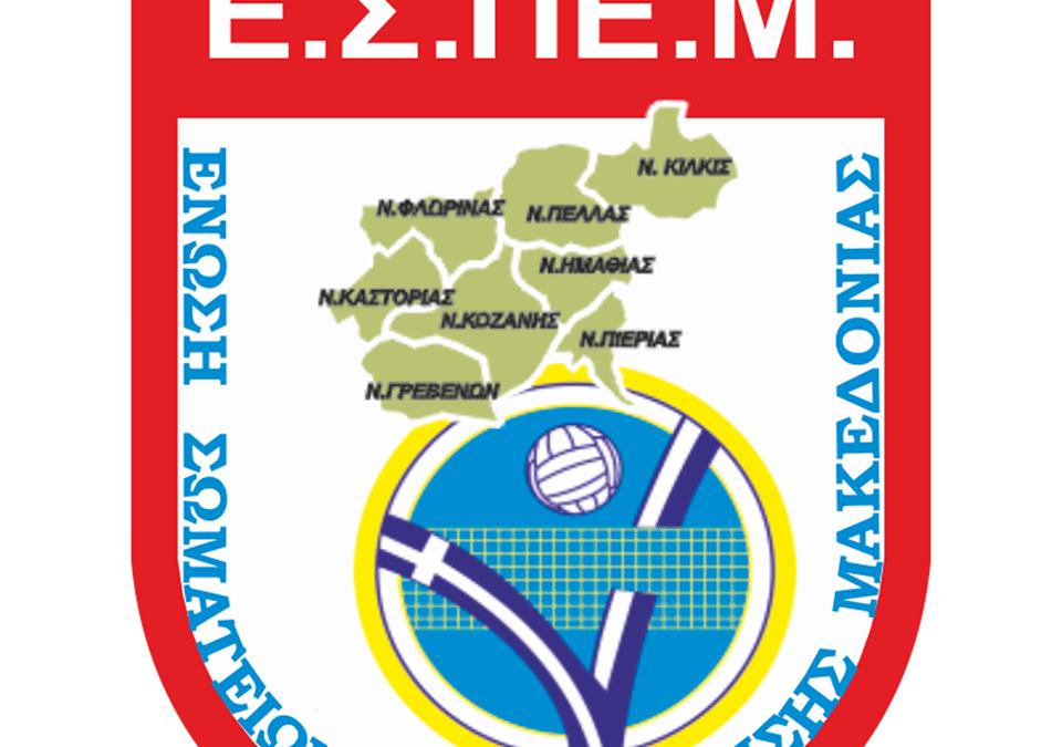 Τακτική ΓΣ των Σωματείων μελών της ΕΣΠΕΜ στις 23 Μαΐου