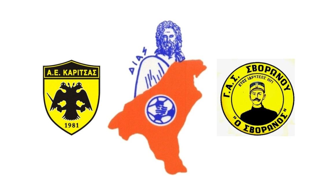 """""""Κλικ"""" από το ΑΕ Καρίτσας – ΓΑΣ Σβορώνου 0-7 (Pics)"""
