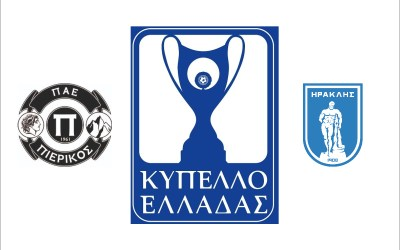 Ήττα 1-2 από Ηρακλή ο Πιερικός και αποκλεισμός από το Κύπελλο Ελλάδας