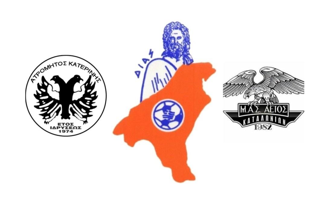Α' ΕΠΣ Πιερίας: Ατρόμητος Κατερίνης – Αετός Καταλωνίων 3-0