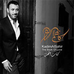Kitab-alhub-album-20162