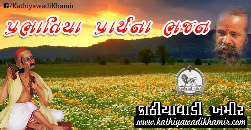 Gujarati Bhajan, Prabhatiya, Gujarati Prarthnao