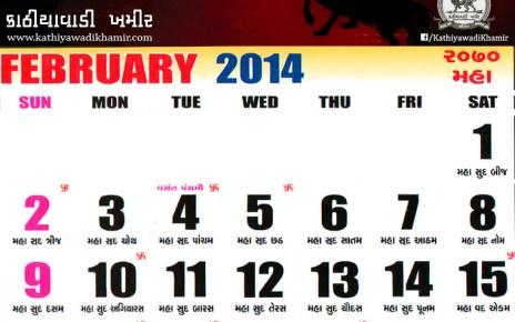 Gujarati Calendar 2014, February 2014