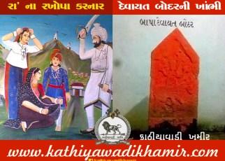 Devayat Bodar ni Khambhi