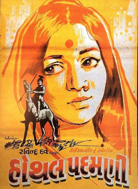 Hothal Padamni - હોથલ પદમણી