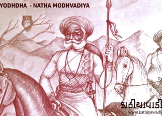 Natho Modhvadiyo