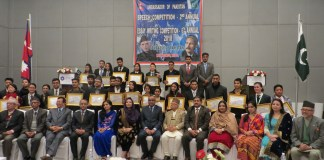 Ambassador of Pakistan Essay Writing and Speech Competition 2018