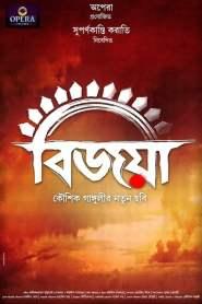 Bijoya 2019 Bengali Movie Watch Online Download