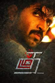 Thadam Movie Download Tamilrockers.