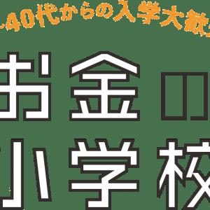 お金の小学校ロゴ