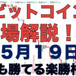 【仮想通貨トレード】ビットコイン相場解説!(5月19日)