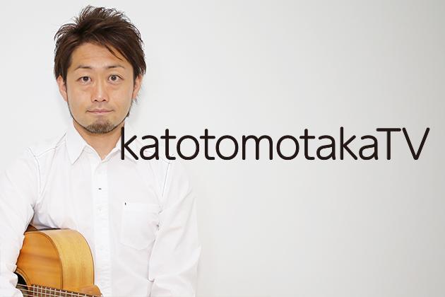 katotomotakaTV_2015_01