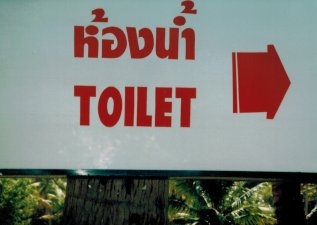 Islands toilet sign