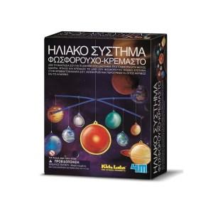 4M – Κατασκευή Ηλιακό Σύστημα Φωσφορούχο – Κρεμαστό 00-03225