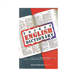 Αγγλική Γλώσσα – English-Moderngreek Moderngreek-Enghlish Dictionary Τσέπης