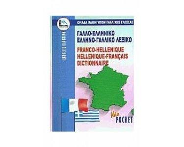 Γαλλίκη Γλώσσα – ΓαλλοΕλληνικό ΕλληνοΓαλλικό Λεξικό Τσέπης