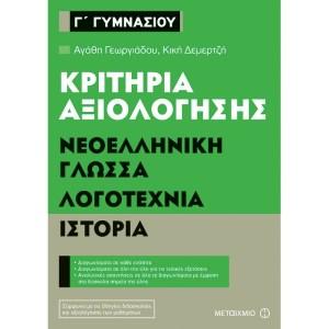 Γ΄ Γυμνασίου – Κριτήρια Αξιολόγησης Νεοελληνική Γλώσσα , Λογοτεχνία , Ιστορία