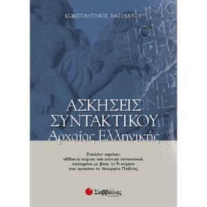 Για Όλο Το Λύκειο – Ασκήσεις Συντακτικού Αρχαίας Ελληνικής