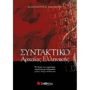 Για Όλο Το Λύκειο – Συντακτικό Της Αρχαίας Ελληνικής