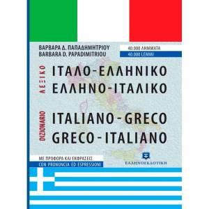 Ιταλική Γλώσσα – Ιταλοελληνικό Ελληνοιταλικό Λεξικό