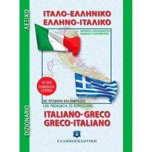 Ιταλική Γλώσσα – Λεξικό Ιταλοελληνικό Ελληνοιταλικό Τσέπης