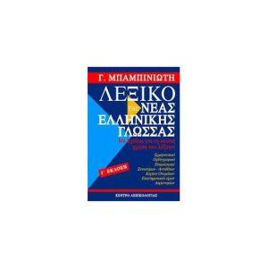 Λεξικά & Γραμματικές – Λεξικό Της Νέας Ελληνικής Γλώσσας Γ΄ Έκδοση