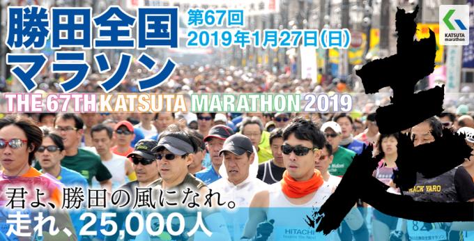勝田全国マラソンの様子