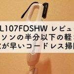 【CL107FDSHW レビュー】ダイソンの半分以下の軽さで充電が早いコードレス掃除機のアイキャッチ画像