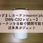 【めざましカーテンmornin'plus MN-C02レビュー】カーテンを自動で開閉可能な近未来ガジェットのアイキャッチ画像