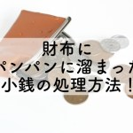 財布にパンパンに溜まった小銭の処理方法!のアイキャッチ画像