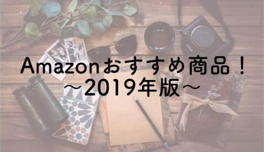 Amazonで買ってよかった暮らしが捗るおすすめ商品22選!【2019年版】