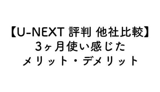 【U-NEXTの評判・口コミ】6ヶ月使い感じたメリット・デメリット