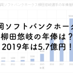 福岡ソフトバンクホークス柳田悠岐の年俸は?2019年は5.7億円!のアイキャッチ画像