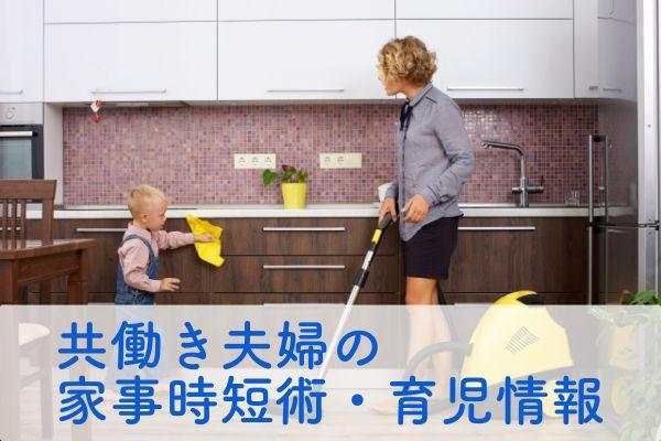 家事・育児のカテゴリー画像