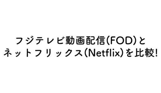 フジテレビ動画配信(FOD)とネットフリックス(Netflix)を比較!