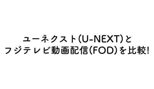 ユーネクストとフジテレビ動画配信を比較!【U-NEXT|FOD】