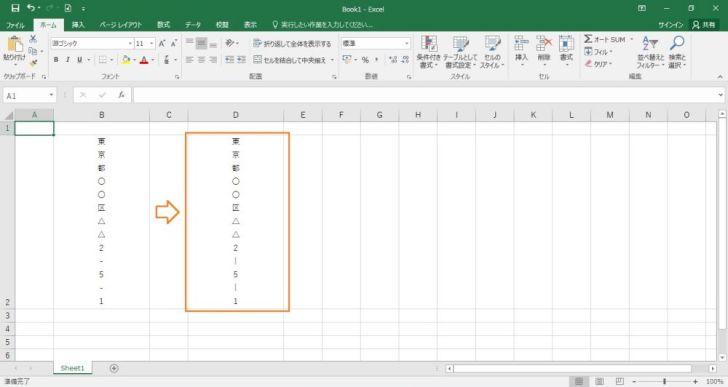 エクセルの縦書きでハイフン(伸ばし棒)を横から縦にする手順の画像4