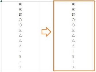 エクセルの縦書きでハイフン(伸ばし棒)を横から縦にする方法のアイキャッチ画像