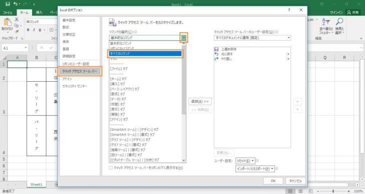 エクセルの縦書きで左から右(右から左)に設定変更する手順を示した画像6