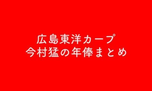 広島東洋カープ今村猛の年俸まとめのアイキャッチ画像