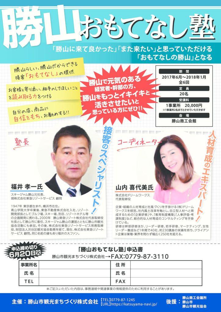 katsuyama_omoteのサムネイル